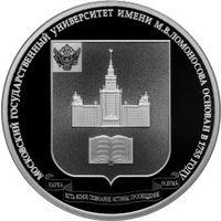 Аверс монеты «Московский государственный университет им. М.В. Ломоносова»