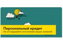 Потребительский кредит и рефинансирование в мобильном приложении Райффайзен-Онлайн