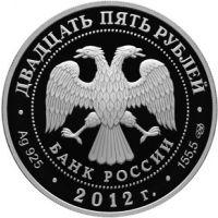 Аверс монеты «200-летие победы России в Отечественной войне 1812 года. Партизаны»