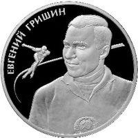 Реверс монеты «Гришин Е.Р.»